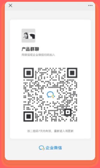 企業微信群活碼
