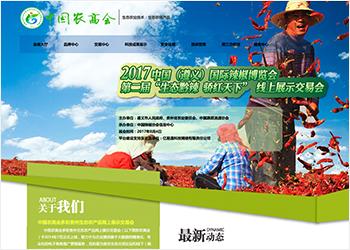 中共農高會